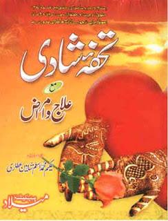 Tohfa E Shadi Ma Ilaaj O Amraaz By Hakeem Muhammad Aslam Shaheen Attari