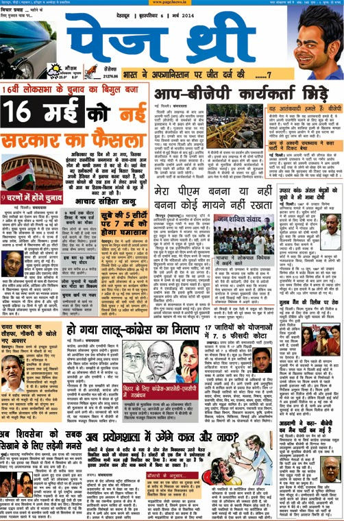 Page Three-06 March 2014