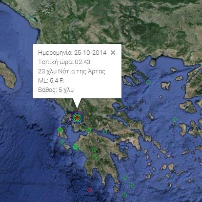 ΕΚΤΑΚΤΟ: Μεγάλος σεισμός τώρα Νότια της Άρτας - ML: 5.4 R