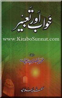 Khawab-aur-tabeer