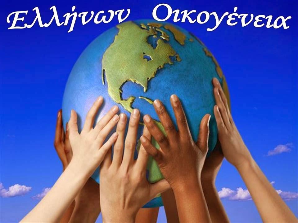 Ελλήνων Οικογένεια