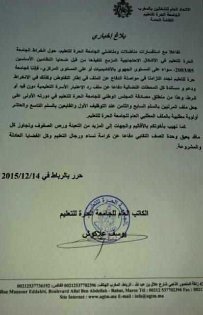 الجامعة الحرة للتعليم متشبثة بالدفاع عن ملف ضحايا النظامين الأساسين 2003/85