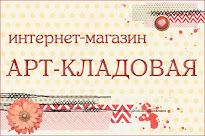 Наш СПОНСОР интернет-магазин АРТ-кладовая