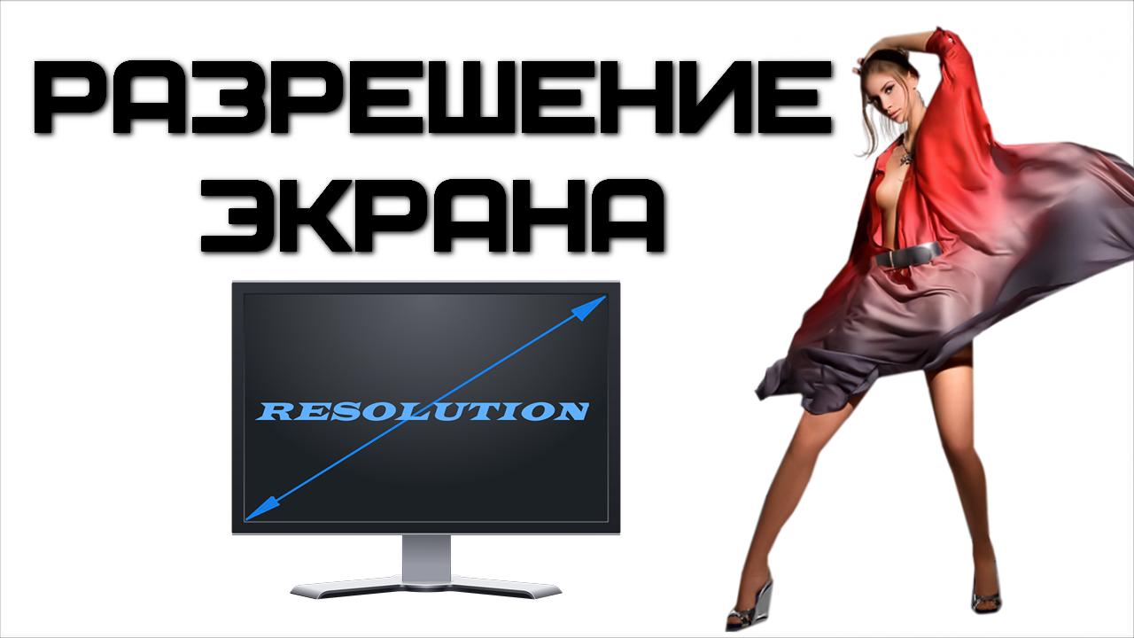 Как сделать разрешение экрана на телевизоре фото 880