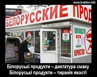 Білоруські продукти