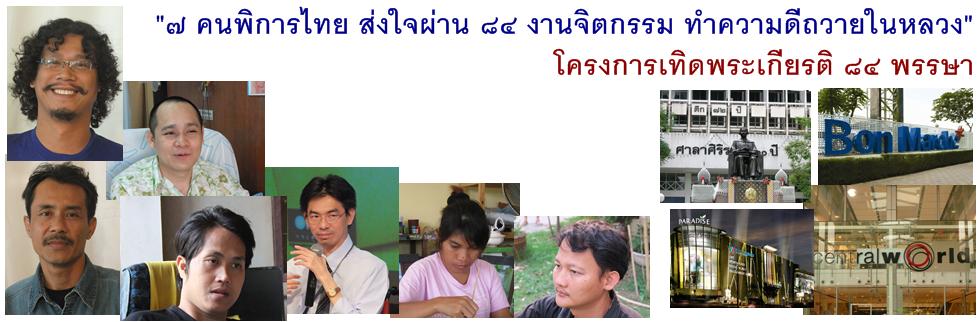 Art by Heart for King, 7 คนพิการไทย ส่งใจผ่าน 84 งานจิตรกรรม ทำความดีถวายในหลวง