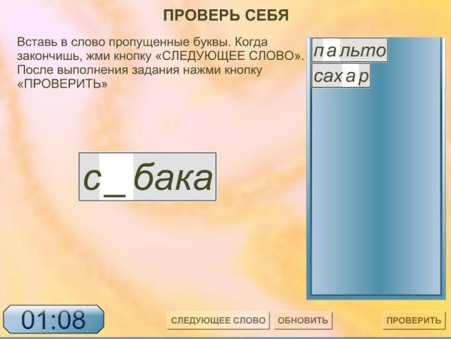 Учим словарные слова