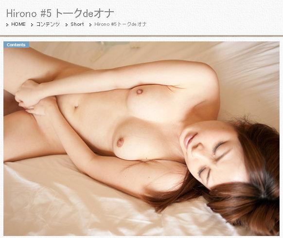 269_hirono_05 [S-Cute] 2012-07-25 No.269 Hirono #5 トークdeオナ [25P6.18MB] 07100-2501d
