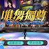 Game Mirip Seperti Ayo Dance Online