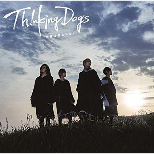 [Single] 世界は終わらない / Thinking Dogs (2015.06.24/MP3/RAR)