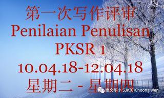 PKSR 1 Penulisan