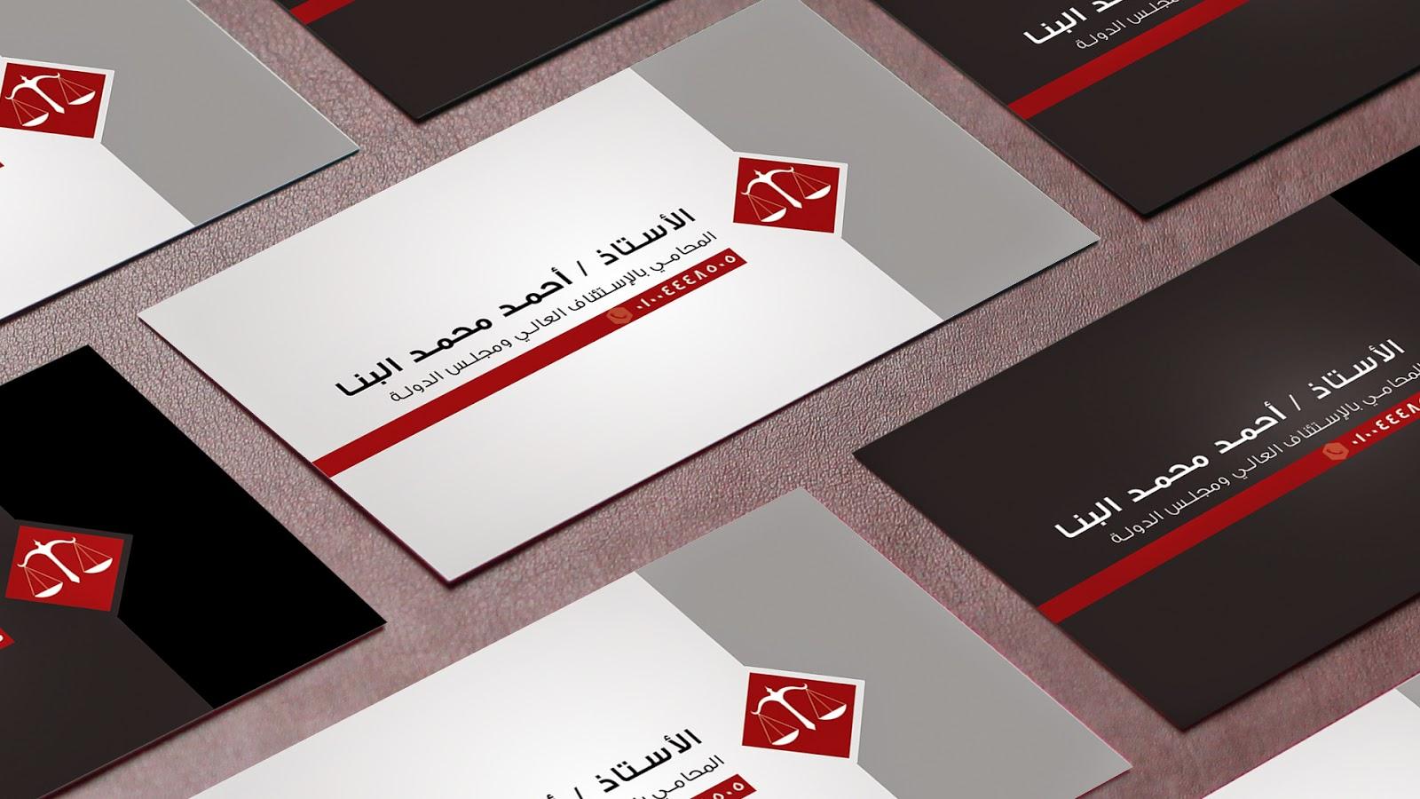 Lawyer Card [ lawyer - ahmed elbanna ] - HERO - E.E.S Designs