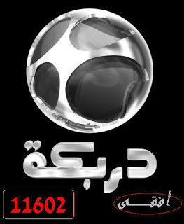 ... دربكة افلام 2013 , Frequency DRBAKA channel aflam 2013