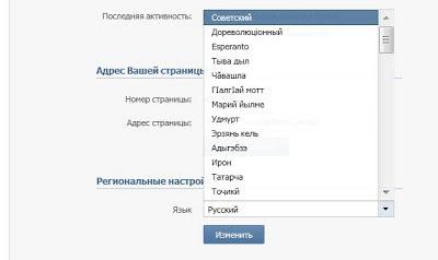 Советский язык ВКонтакте