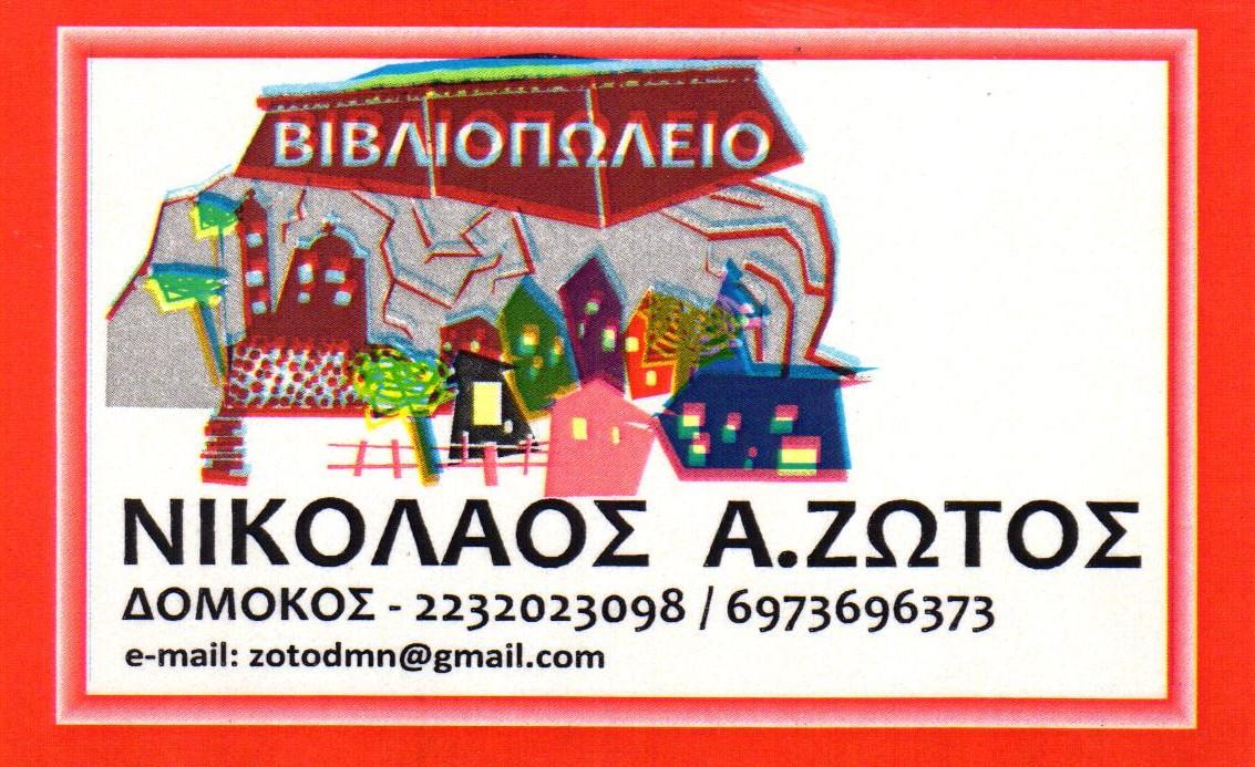 ΖΩΤΟΣ-ΔΟΜΟΚΟΣ