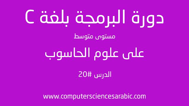 دورة البرمجة بلغة C مستوى متوسط الدرس 20: union