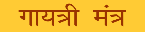 Gayatri Mantras (108 Times) Sanskrit Mp3 Song Lyrics Download - गायत्री मंत्र