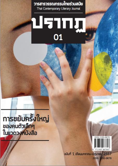 นิตยสาร ปรากฎ