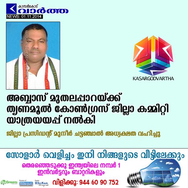 Kasaragod, Kerala, chattanchal, UAE, visit, Udma, Achuthan, Muneer, Abbas Muthalapara, Aslam Munambam, Sent off to Abbas Muthalappara