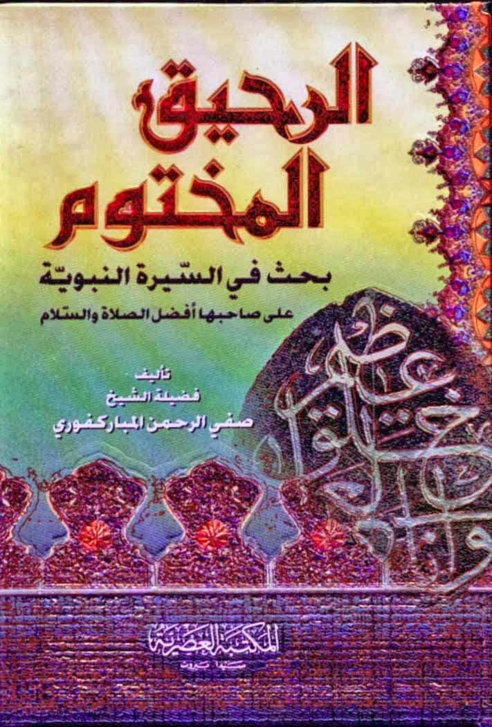 تحميل كتاب العودة إلى مكة pdf