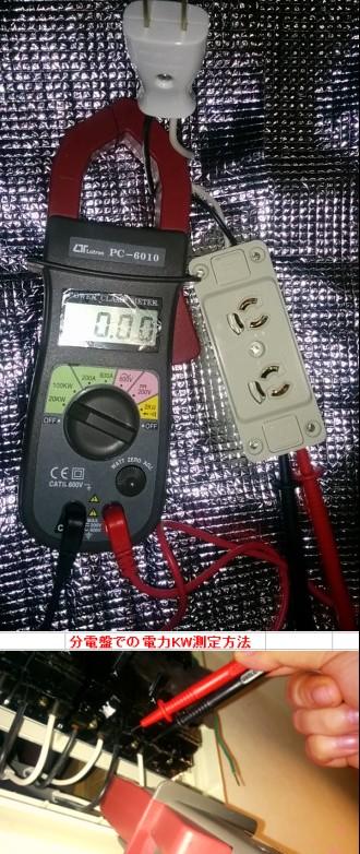 電力クランプメーター_(ISOマーク取得会社製品)