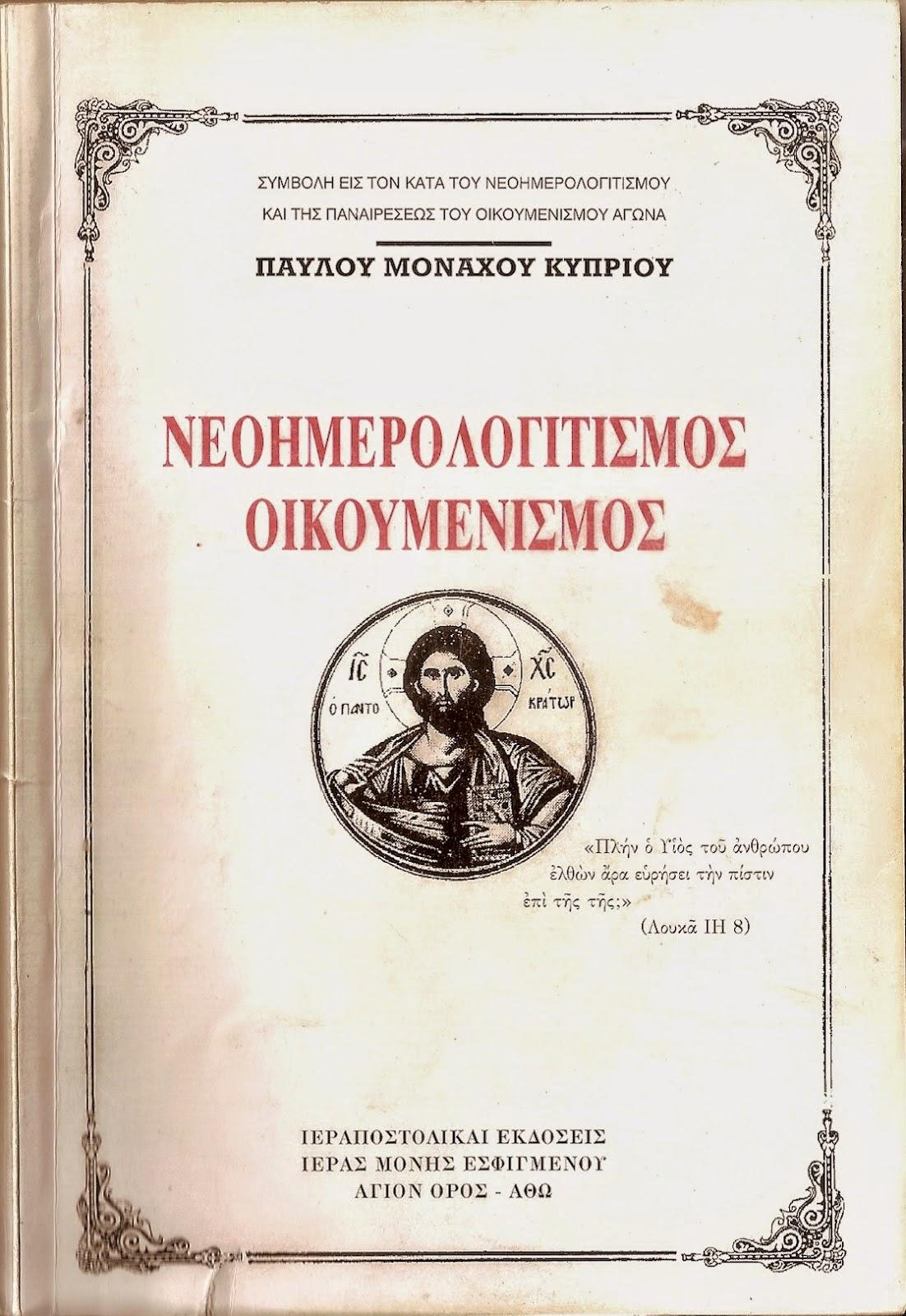 ΝΕΟΗΜΕΡΟΛΟΓΙΤΙΣΜΟΣ-ΟΙΚΟΥΜΕΝΙΣΜΟΣ