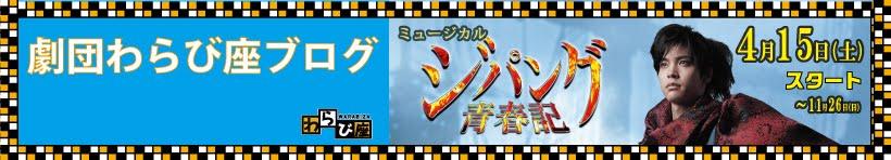 劇団わらび座ブログ