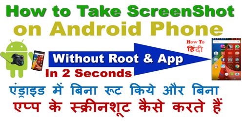 Take Screenshot on Android