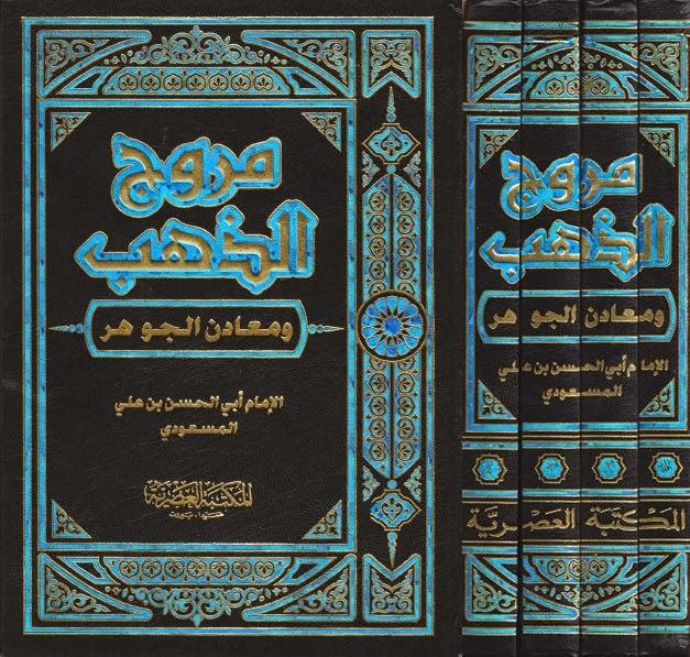 مروج الذهب ومعادن الجوهر - الإمام المسعودي