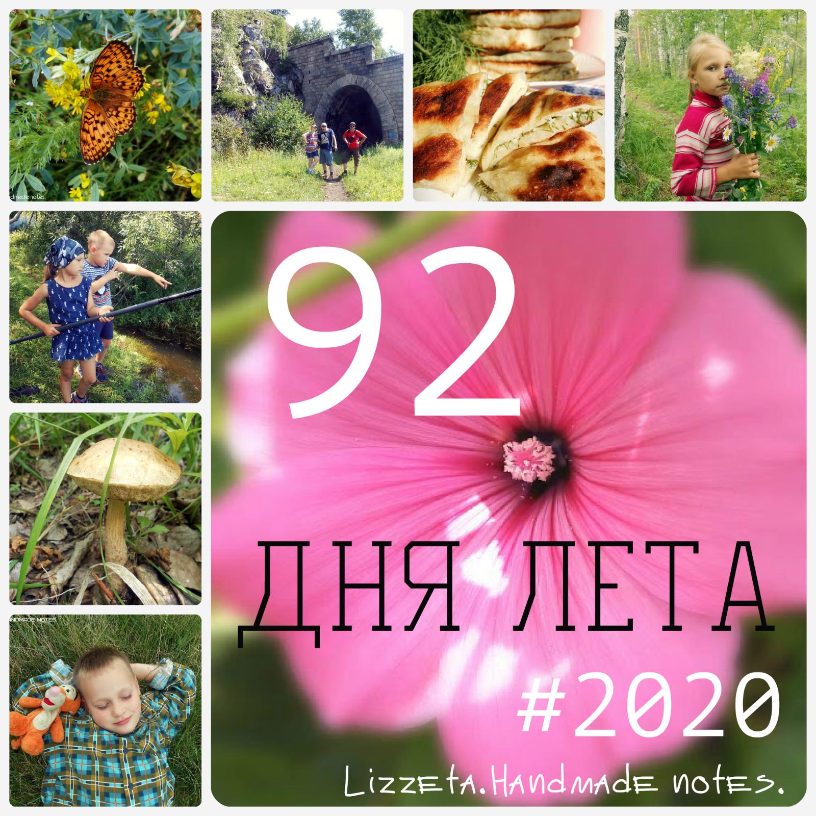 """Проект """"92 дня лета"""" в блоге Елизаветы"""