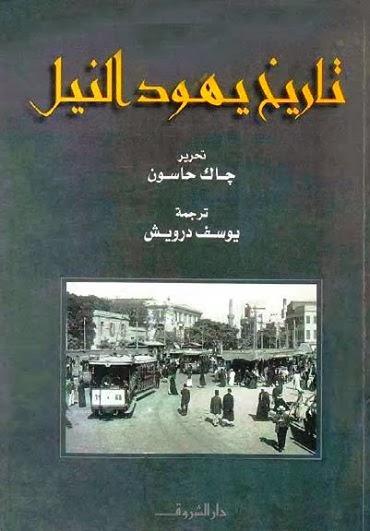 تاريخ يهود النيل - جاك حاسون pdf