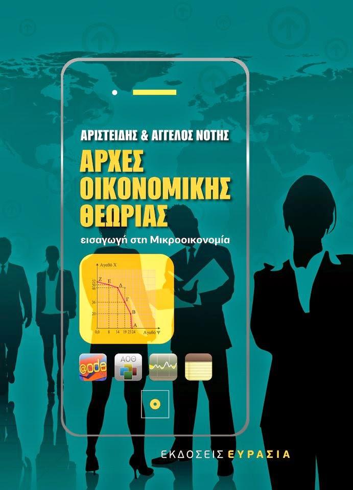 Βιβλίο Αρχές Οικονομικής Θεωρίας