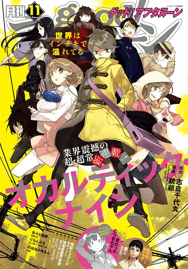 Occultic;Nine manga w listopadowym numerze Good! Afternoon