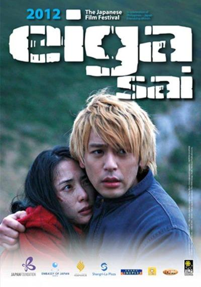 Japanese contemporary movies now showing at Shang-Rila Plaza Cineplex