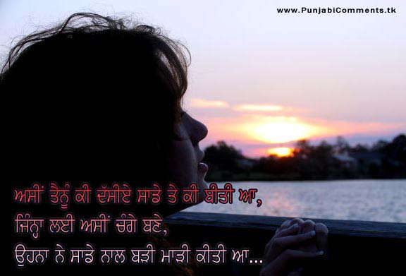 Sad Love Wallpaper comment : Sad Punjabi Photos New comments Very comment Alone Status Free Pictures