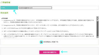 VPN Gratis Japan pict