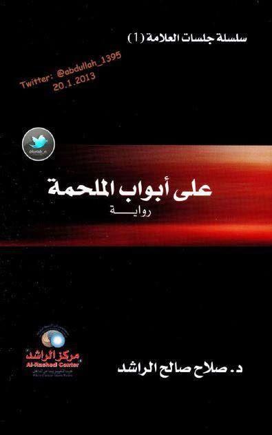 رواية على أبواب الملحمة - صلاح الراشد pdf