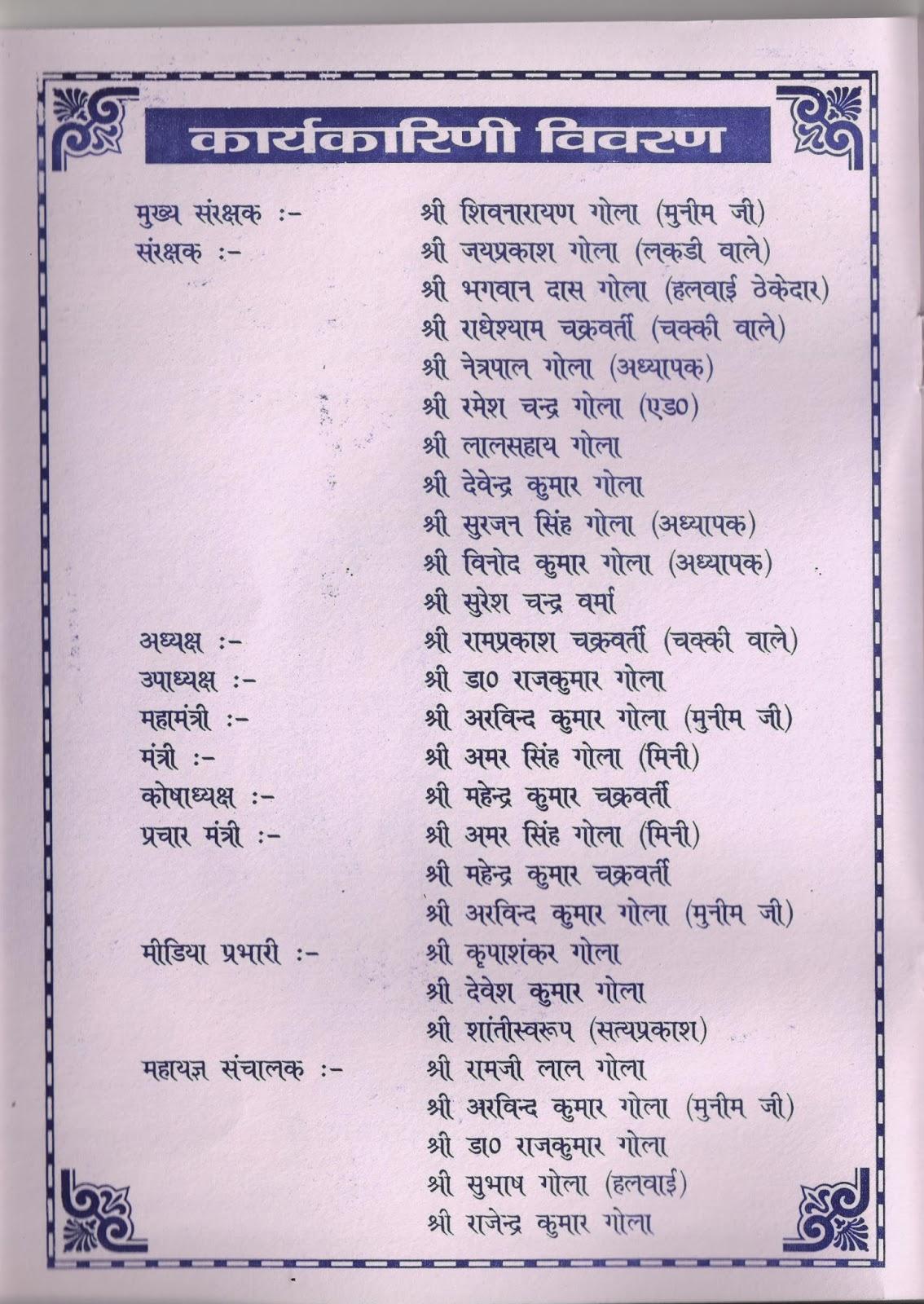 committee member list committee member list