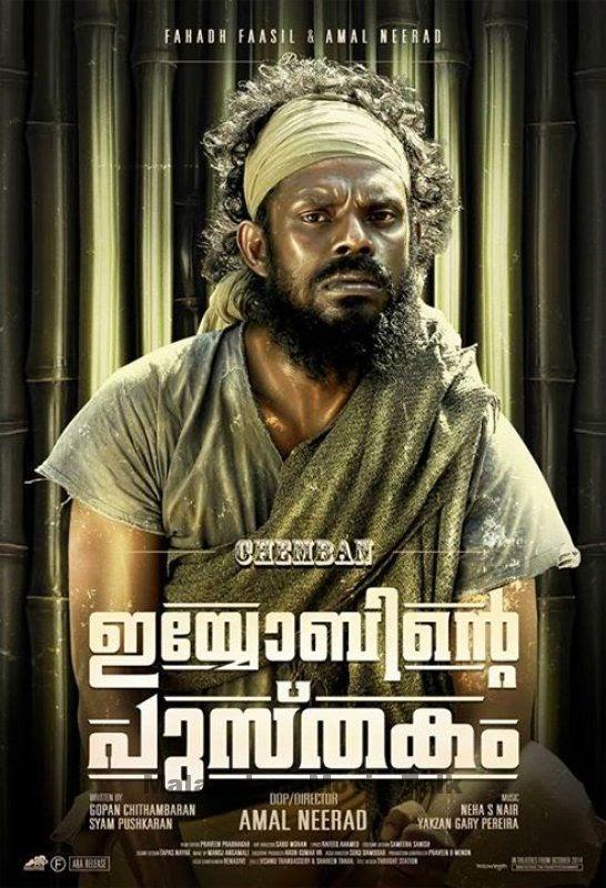 Iyobinte Pusthakam 2014 Malayalam Mp3 Songs Download