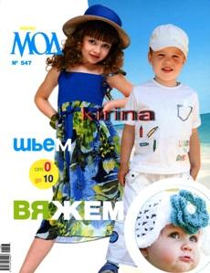 Журнал Мод 547 2011