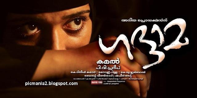 complete movie,gadhama ,gadhama  photos,gadhama  profile,gadhama  songs,gadhama  stills,gadhama  videos, Malayalam Cinema