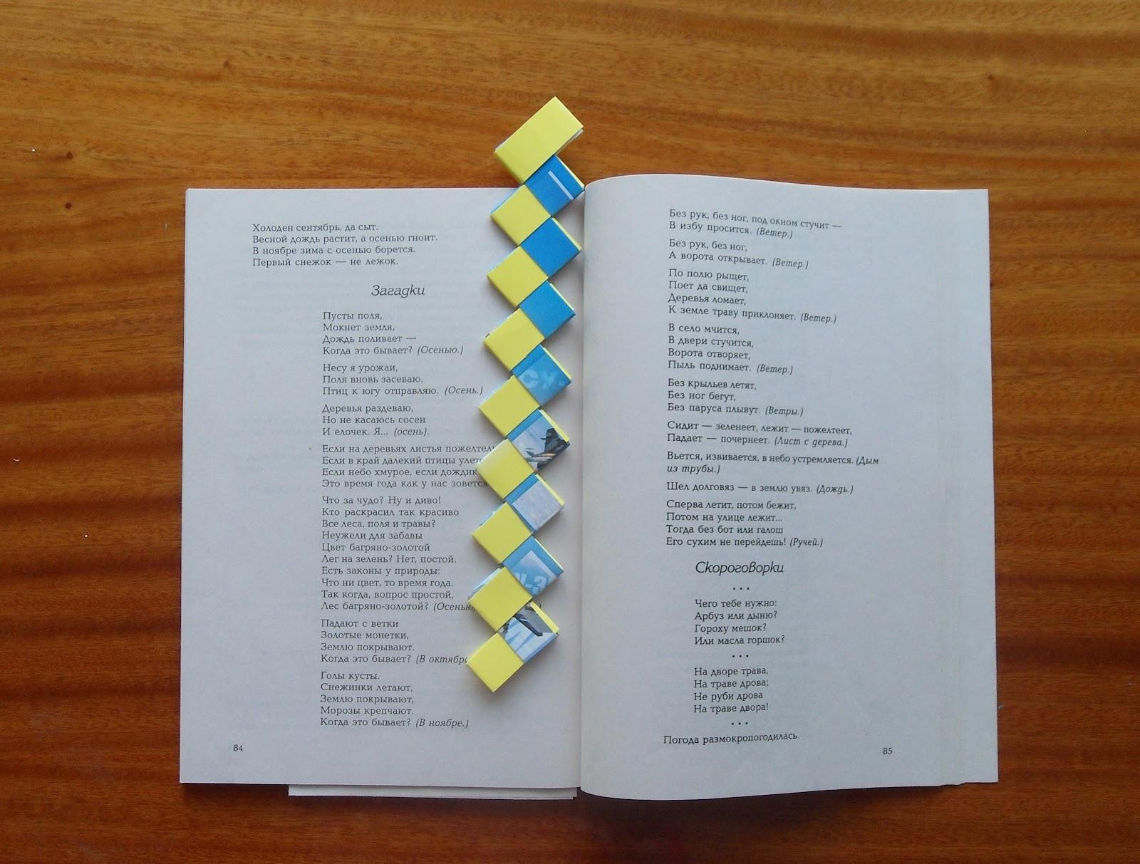 Изготовление закладок из бумаги для книг своими руками