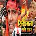 Funny Bhojpuri Movie Name - Rikshavala i love you
