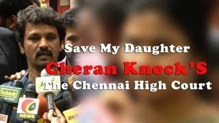 Save my daughterDirector Cheran knock Madras High court