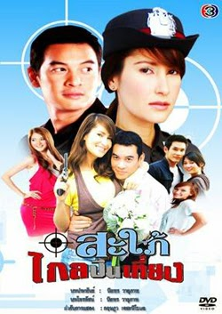 Sapai Glai Peun Tiang 2009 movie poster