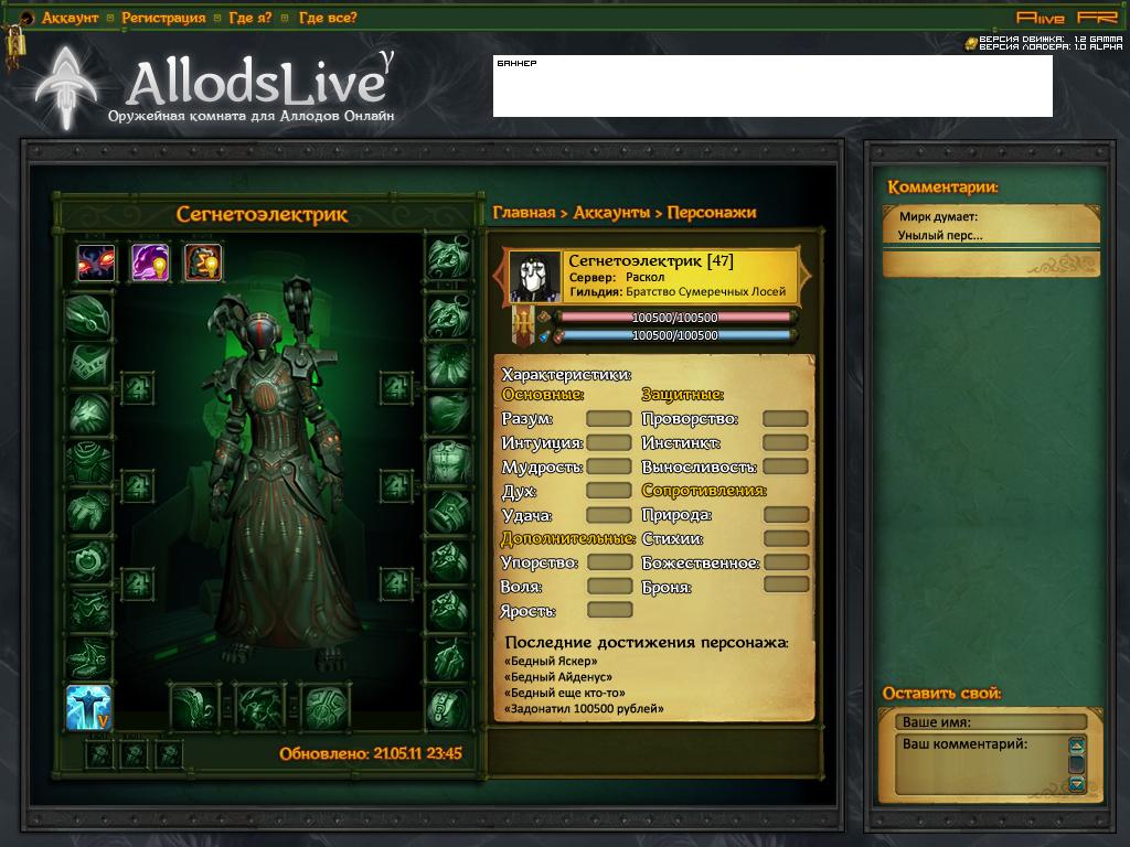 http://4.bp.blogspot.com/-U2oGs4AVGP4/TdmHfpS8onI/AAAAAAAACkY/it2r5RLvCnU/s1600/img_armor.jpg