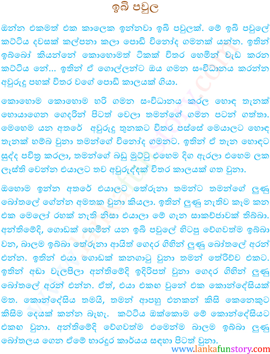 Sinhala Fun Stories-Family of Tortoise-Part One