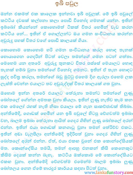 Sinhala Fun Stories-Family of Tortoise-Part One