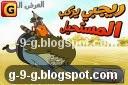 العاب بالعربية