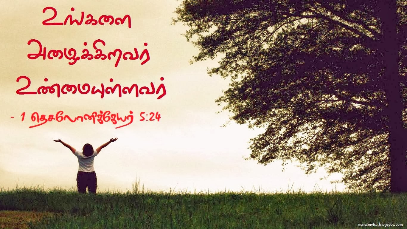 tamil bible words wallpapers - photo #21